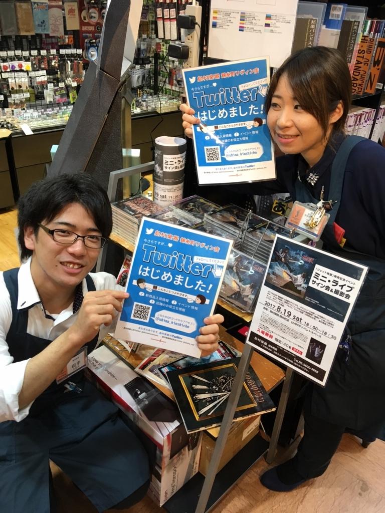 f:id:shima_c_kinshicho:20170801193751j:plain