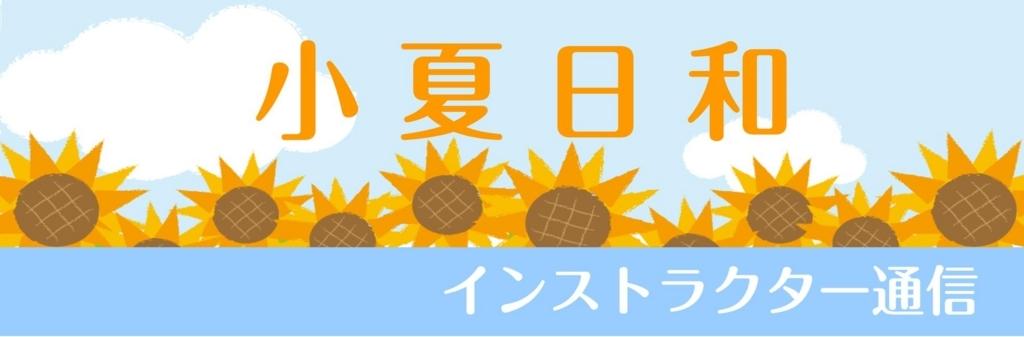 f:id:shima_c_kinshicho:20180402172625j:plain