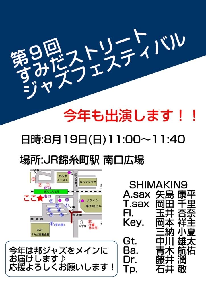 f:id:shima_c_kinshicho:20180802175510j:plain