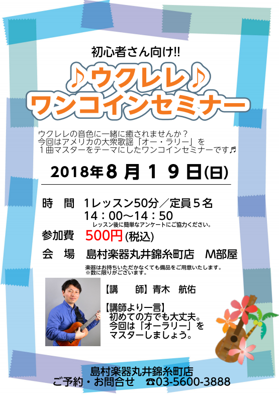 f:id:shima_c_kinshicho:20180807202809p:plain