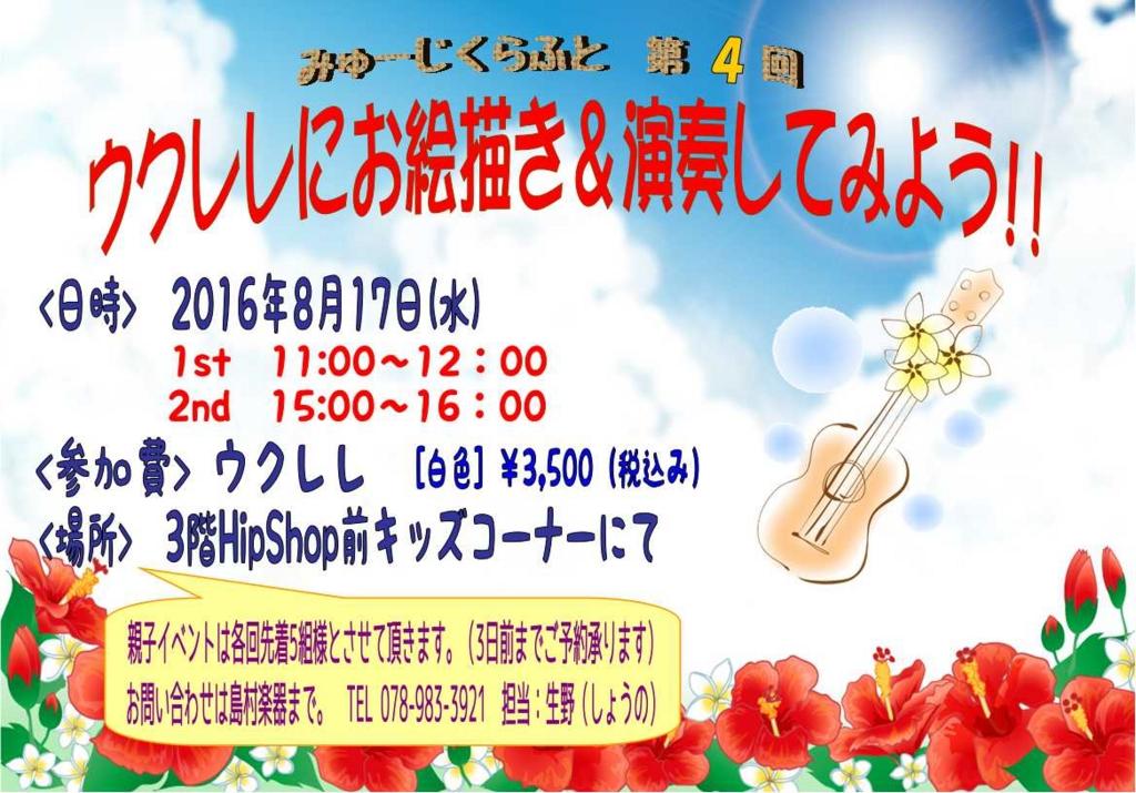 f:id:shima_c_kobe-k:20160803144203j:plain