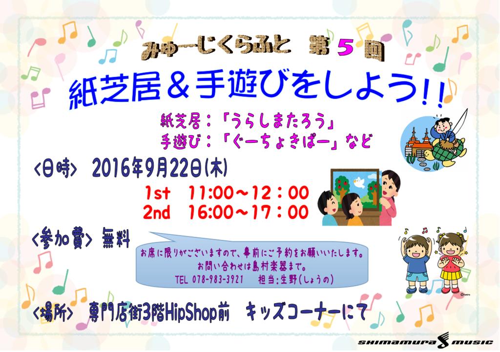 f:id:shima_c_kobe-k:20160905153628p:plain
