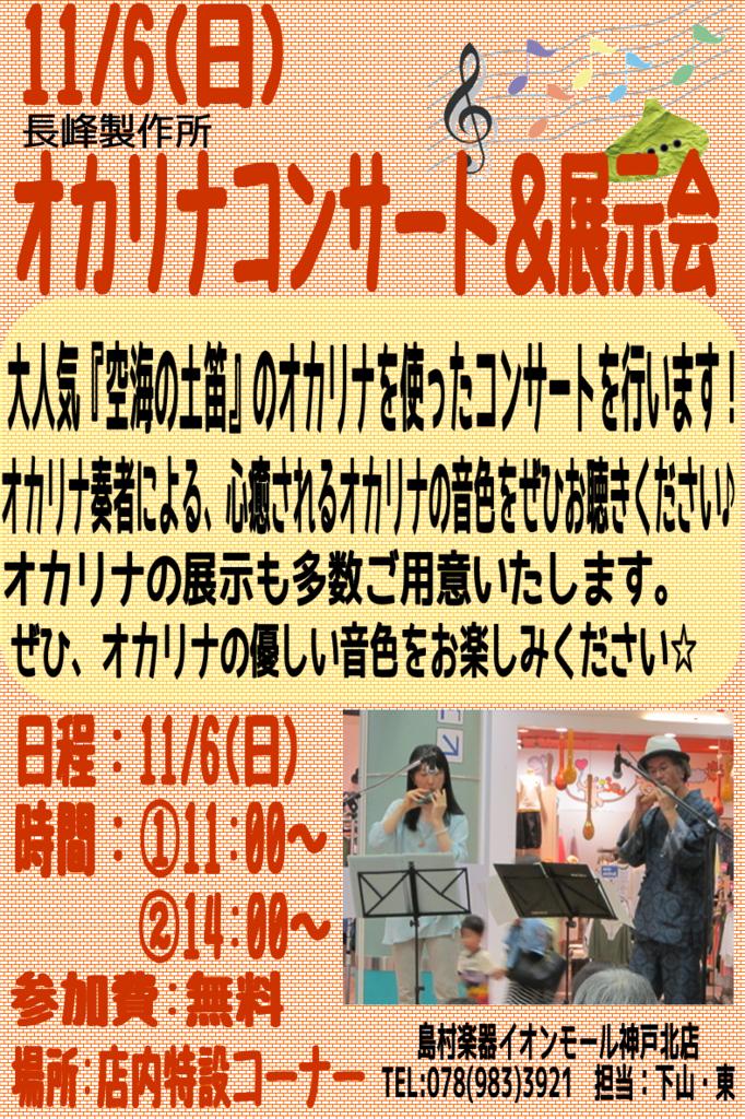 f:id:shima_c_kobe-k:20161002081737p:plain