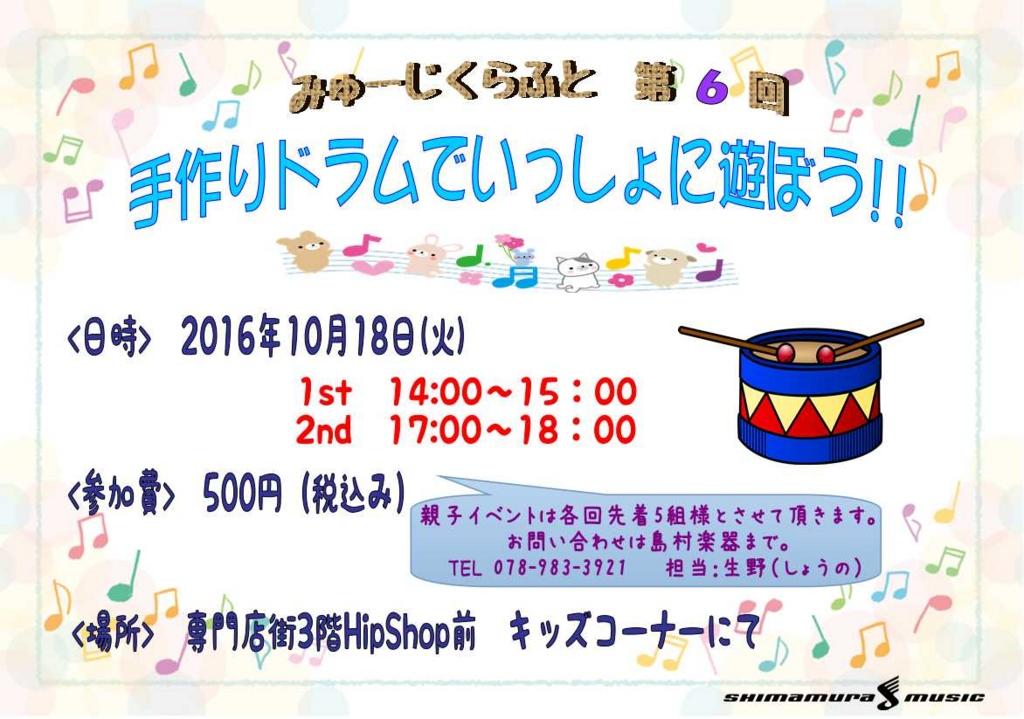 f:id:shima_c_kobe-k:20161003180648j:plain