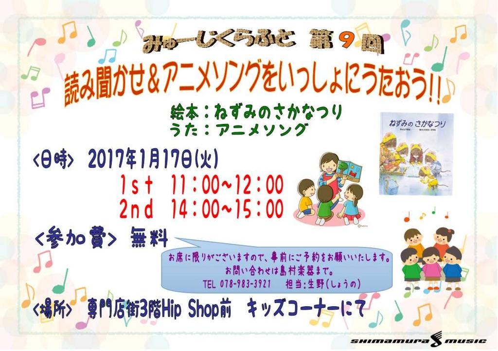 f:id:shima_c_kobe-k:20170107123540j:plain