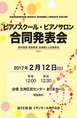 f:id:shima_c_kobe-k:20170210214008j:plain