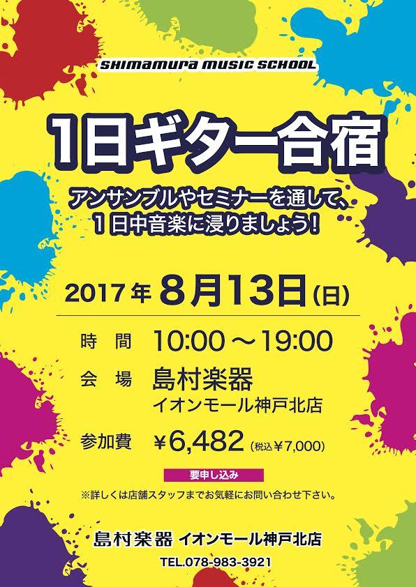 f:id:shima_c_kobe-k:20170313210627j:plain