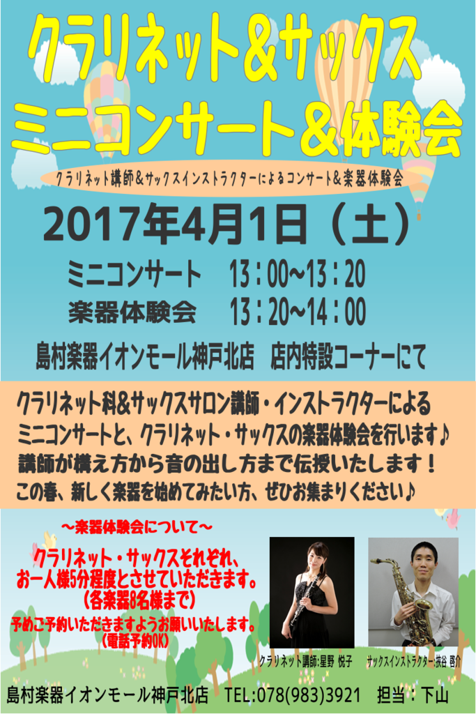 f:id:shima_c_kobe-k:20170314121844p:plain