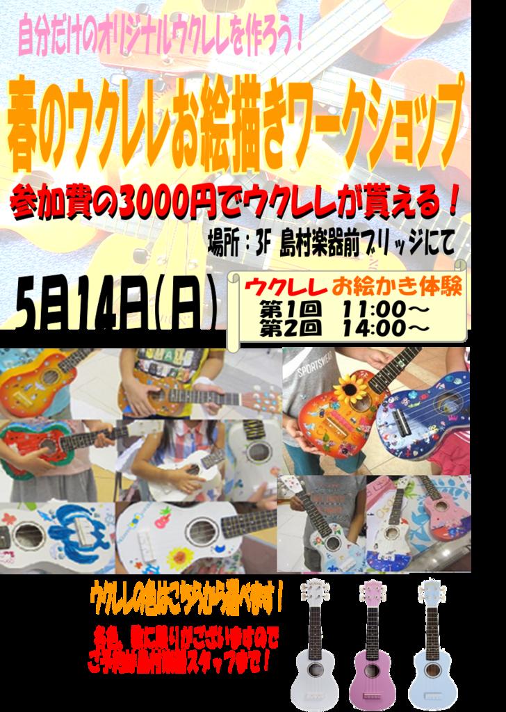 f:id:shima_c_kobe-k:20170429204455p:plain