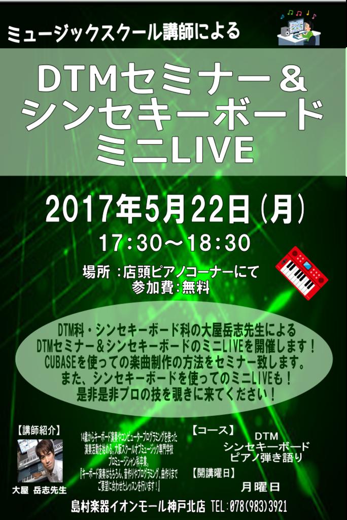f:id:shima_c_kobe-k:20170513185658p:plain