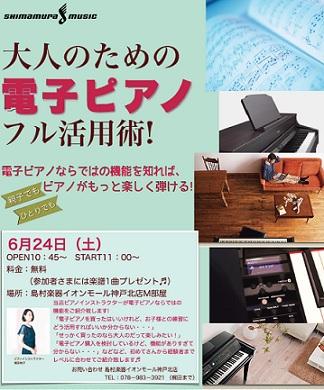 f:id:shima_c_kobe-k:20170529162957j:plain