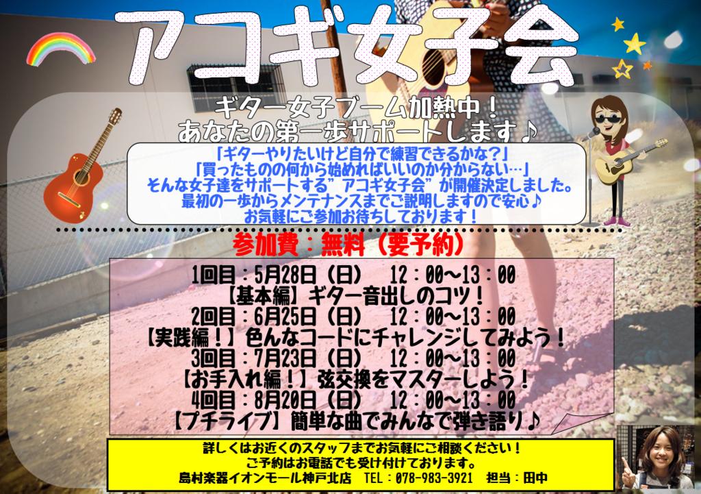 f:id:shima_c_kobe-k:20170531175957p:plain