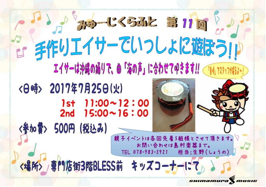 f:id:shima_c_kobe-k:20170612115245j:plain
