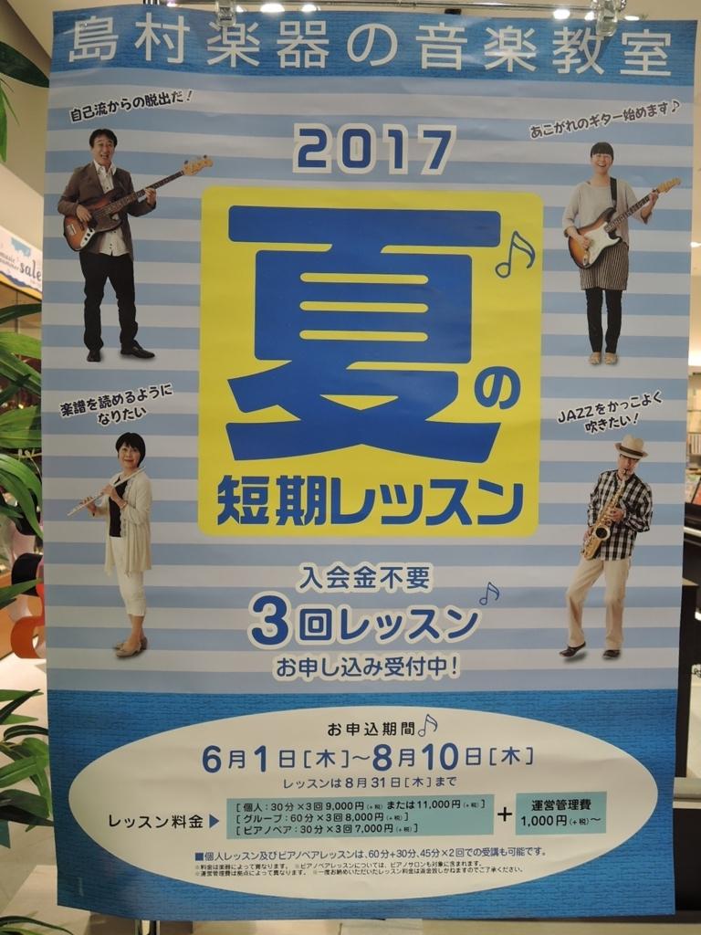 f:id:shima_c_kobe-k:20170706165414j:plain