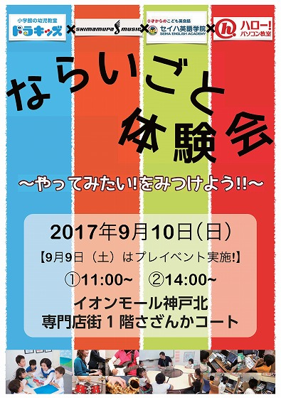 f:id:shima_c_kobe-k:20170817112443j:plain
