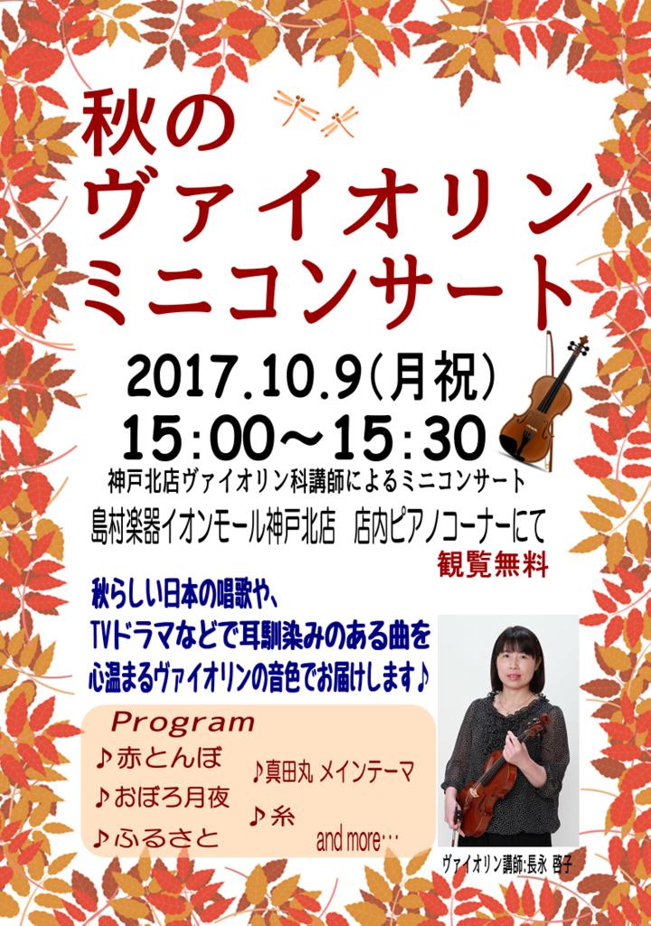 f:id:shima_c_kobe-k:20171003132700p:plain