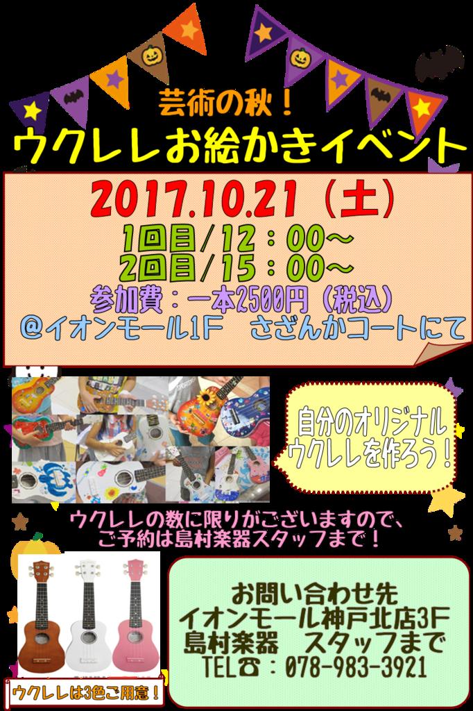 f:id:shima_c_kobe-k:20171004191711p:plain
