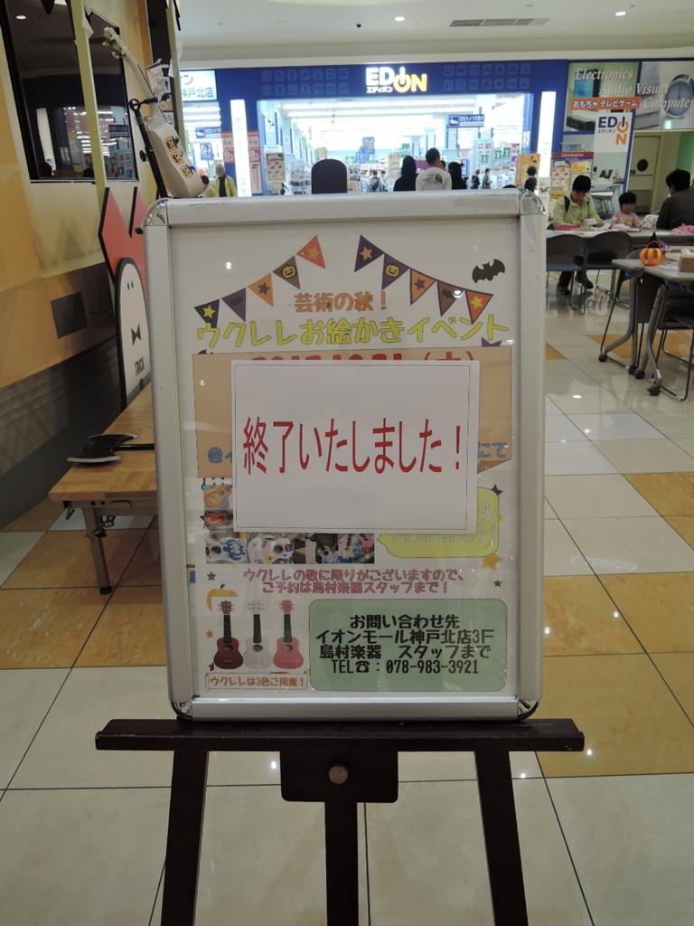 f:id:shima_c_kobe-k:20171025185409j:plain