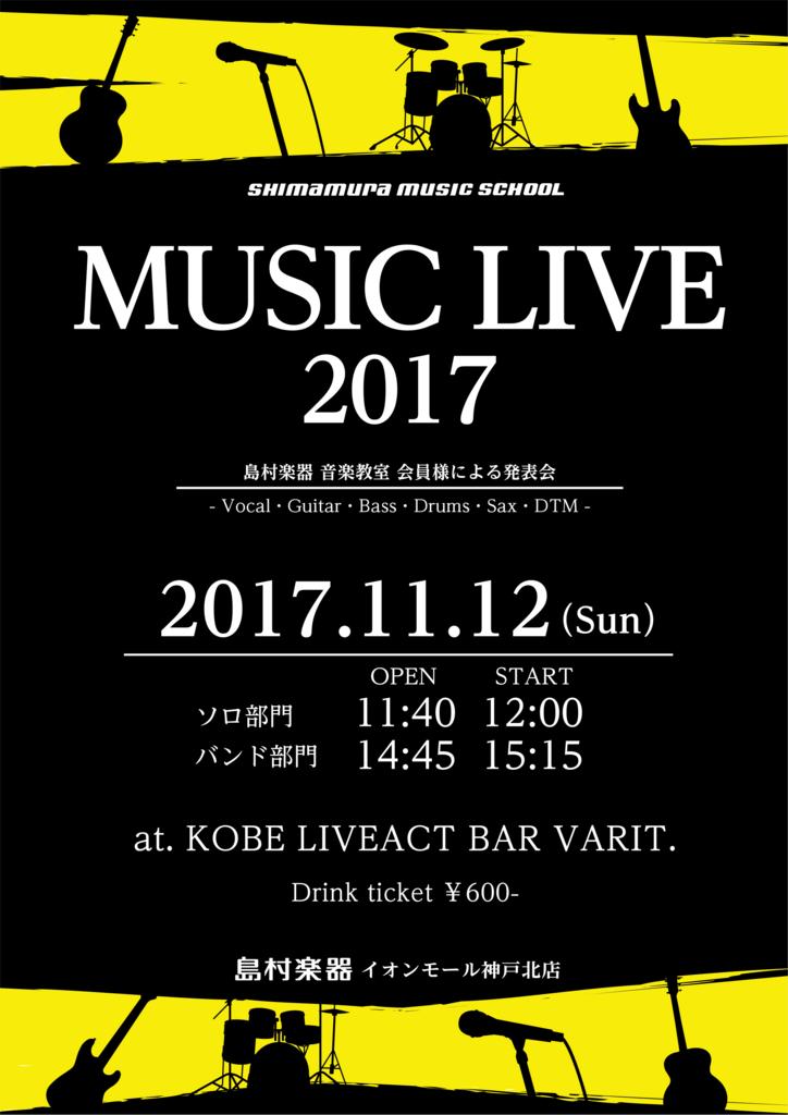 f:id:shima_c_kobe-k:20171101154842p:plain