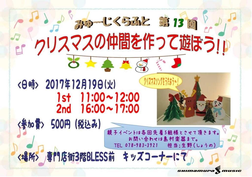 f:id:shima_c_kobe-k:20171116132537j:plain