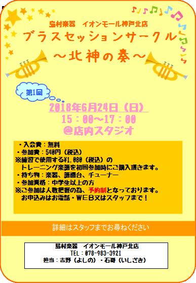 f:id:shima_c_kobe-k:20180523175122p:plain