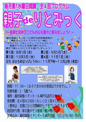 f:id:shima_c_kobe-k:20180625153746j:plain