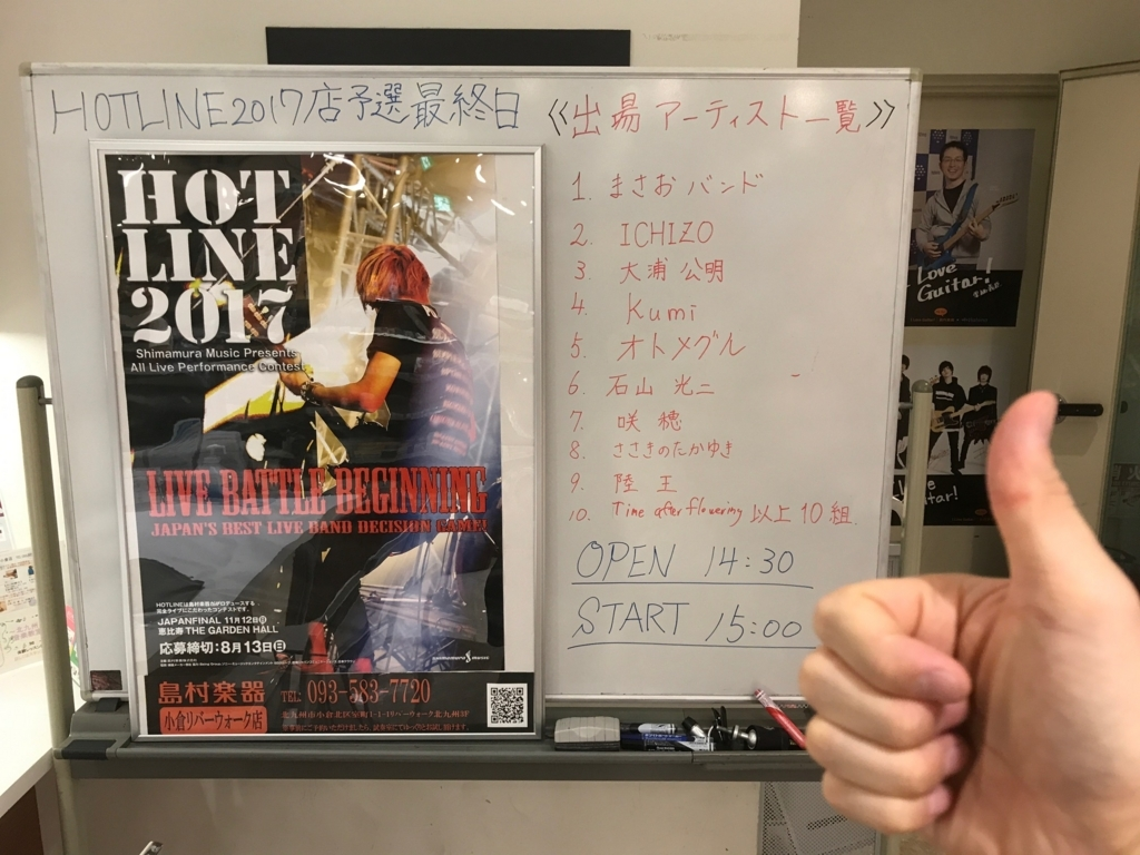 f:id:shima_c_kokura:20170824193543j:plain