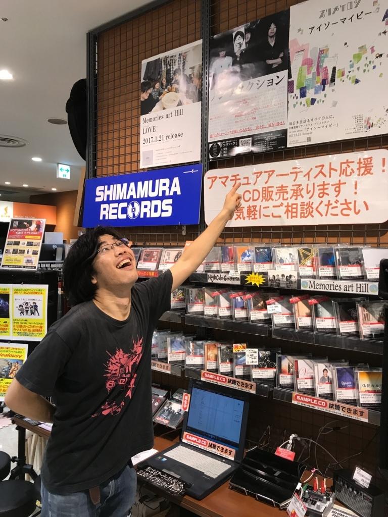 f:id:shima_c_kokura:20170927222039j:plain