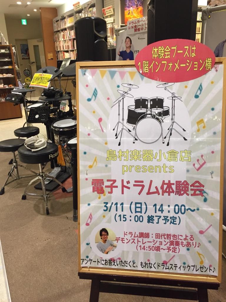 f:id:shima_c_kokura:20180311101756j:plain