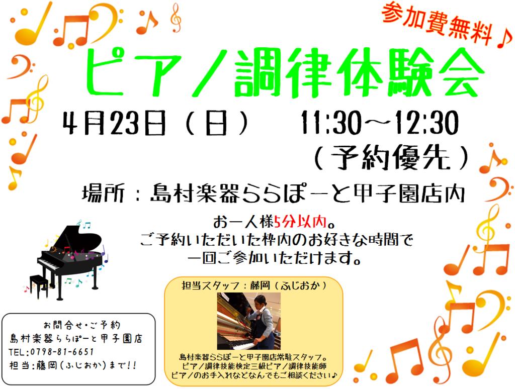 f:id:shima_c_koshien:20170327202754p:plain