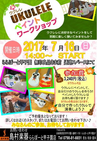 f:id:shima_c_koshien:20170619174427j:plain