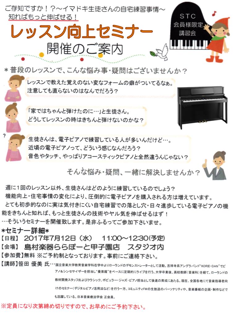 f:id:shima_c_koshien:20170621202546p:plain