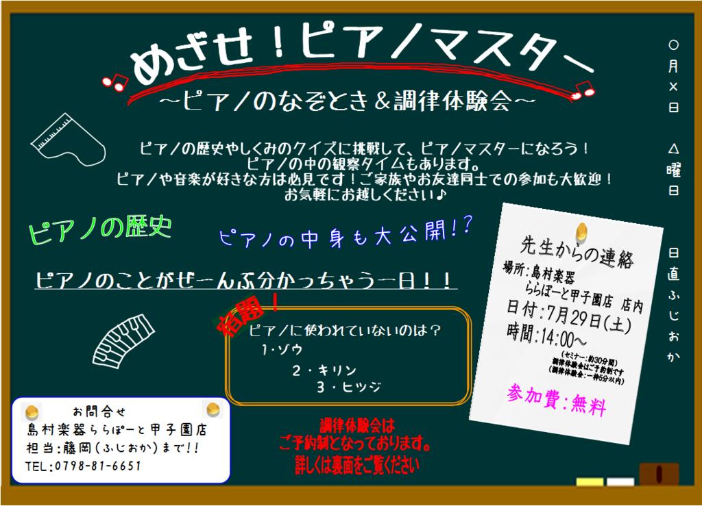 f:id:shima_c_koshien:20170702213916p:plain