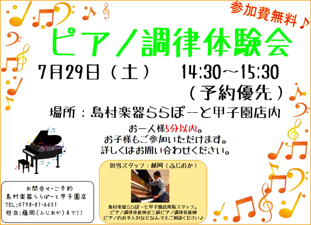 f:id:shima_c_koshien:20170702213923p:plain