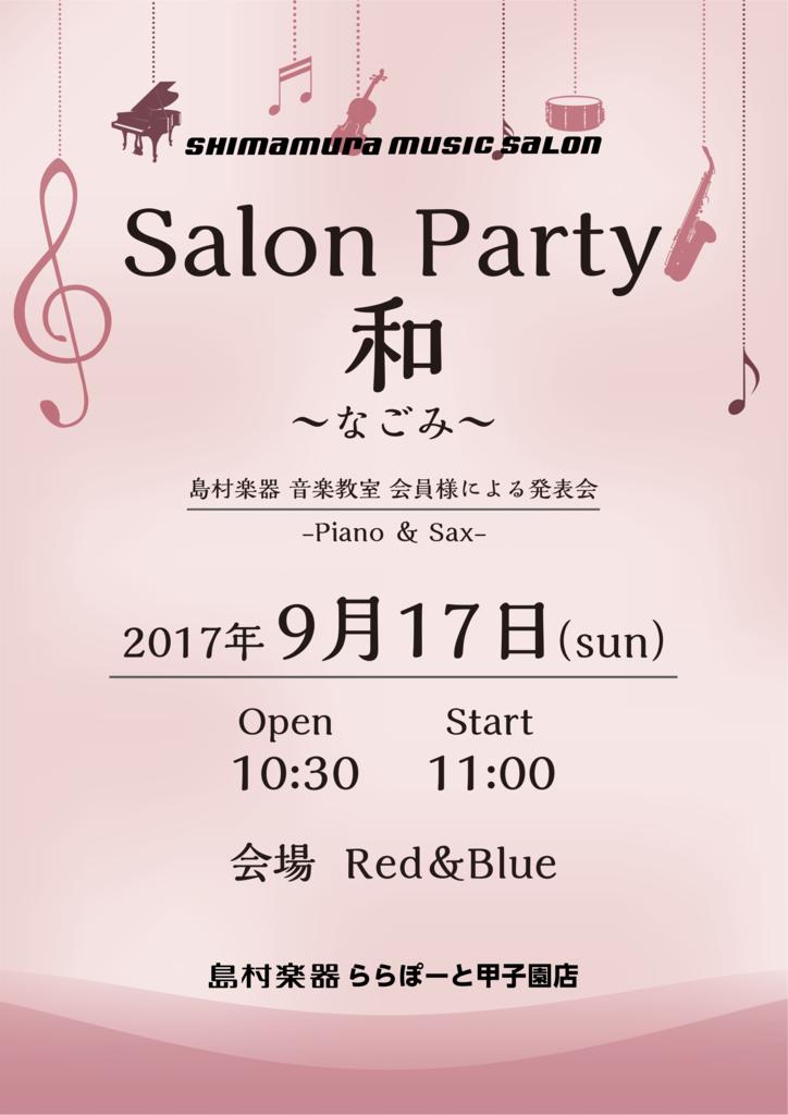 f:id:shima_c_koshien:20171019181525p:plain