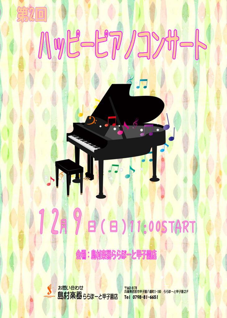 f:id:shima_c_koshien:20171212201414p:plain