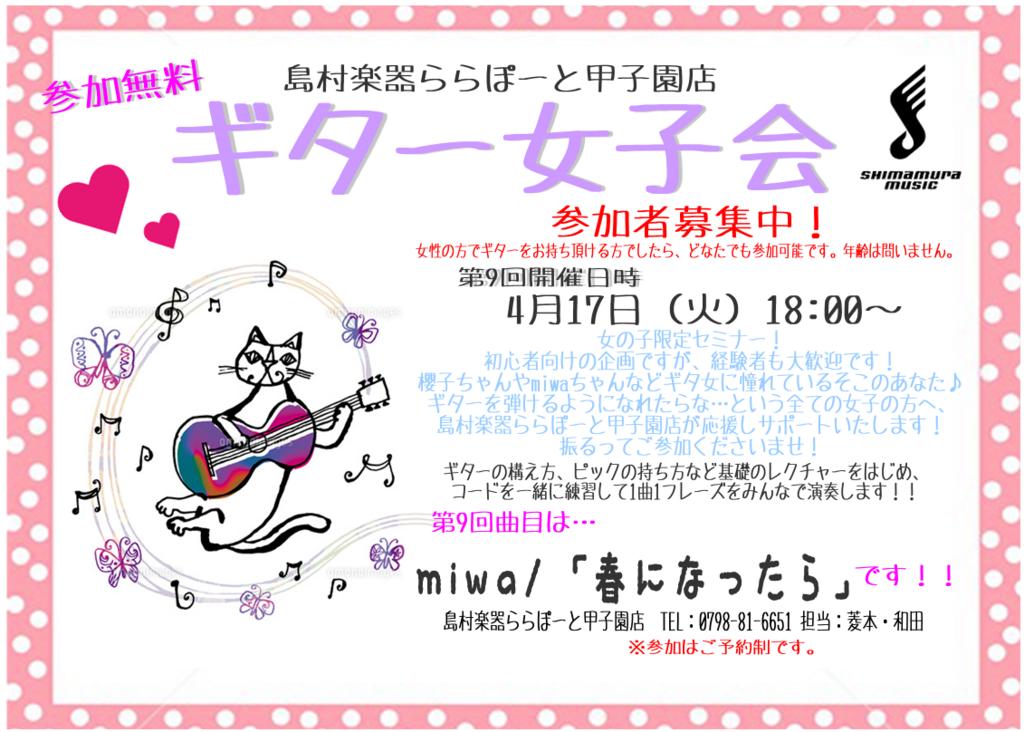 f:id:shima_c_koshien:20180314152736p:plain