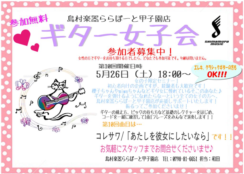 f:id:shima_c_koshien:20180426181022p:plain