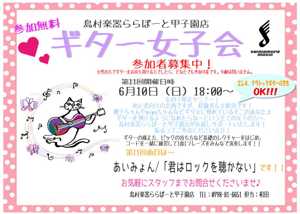 f:id:shima_c_koshien:20180601112312p:plain
