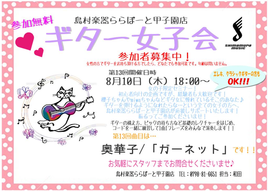 f:id:shima_c_koshien:20180723173937p:plain