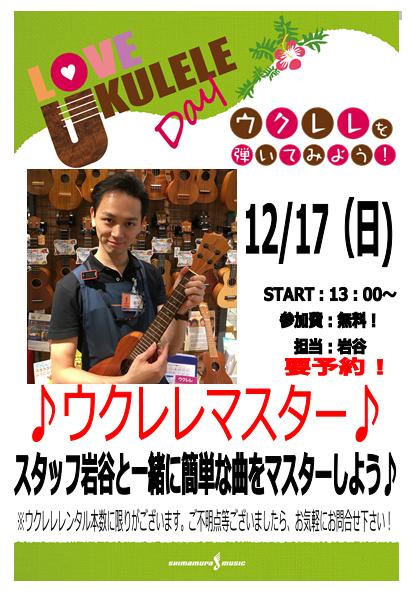 f:id:shima_c_kouhoku:20171108192822p:plain