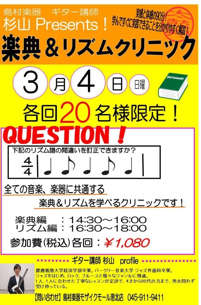 f:id:shima_c_kouhoku:20180129190726j:plain