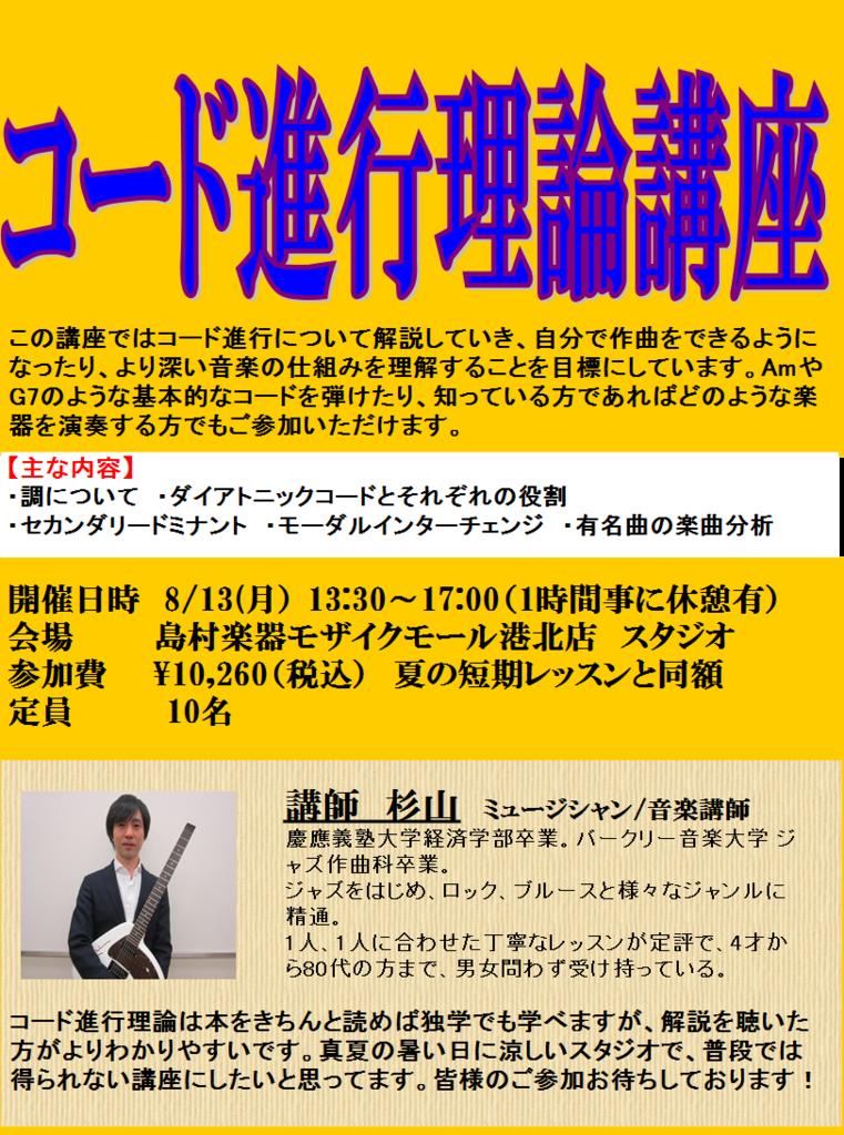 f:id:shima_c_kouhoku:20180629120214p:plain