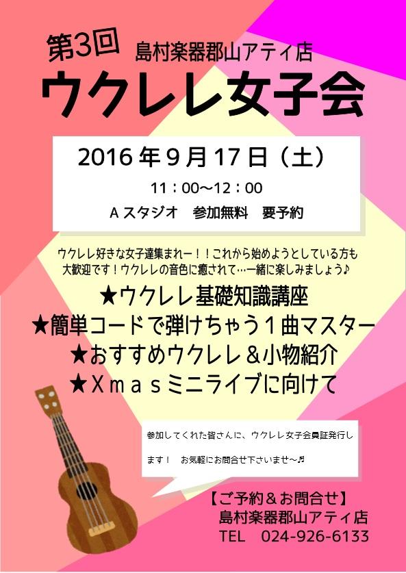f:id:shima_c_kouriyama:20160816161140j:plain
