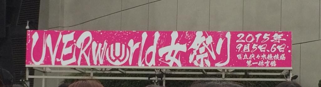 f:id:shima_c_kouriyama:20160818140829j:plain