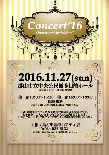 f:id:shima_c_kouriyama:20161018182307j:plain