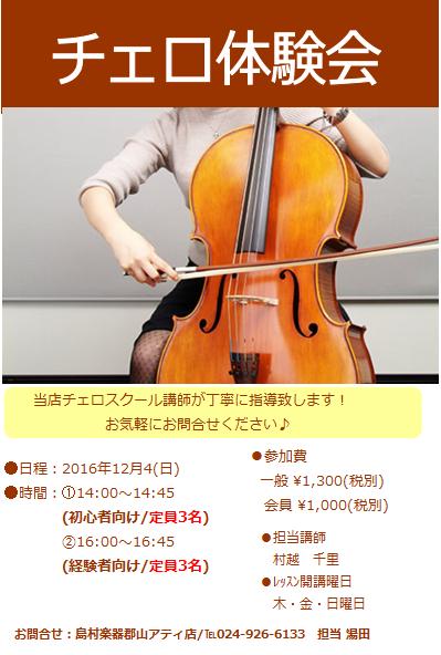 f:id:shima_c_kouriyama:20161103135728p:plain