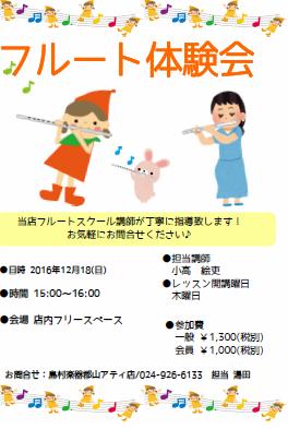f:id:shima_c_kouriyama:20161205171535p:plain