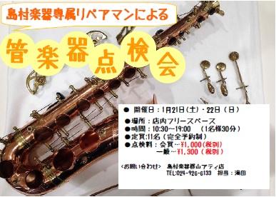 f:id:shima_c_kouriyama:20161207141118j:plain