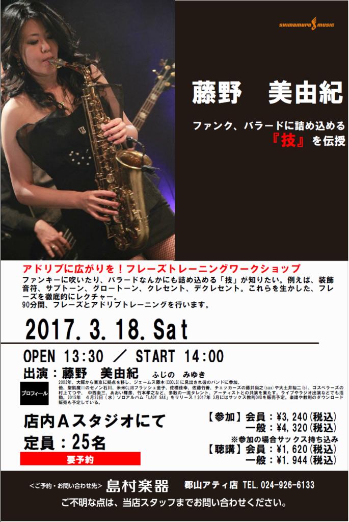 f:id:shima_c_kouriyama:20170203174732p:plain